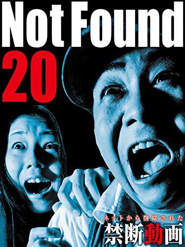 Not Found20 -ネットから削除された禁断動画-