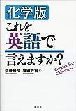 化学版 これを英語で言えますか? (KS化学専門書)