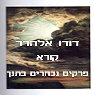 Selected Chapters from the Bible [Hebrew Edition] cover art