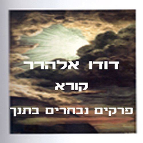 Selected Chapters from the Bible [Hebrew Edition] audiobook cover art