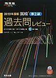 英検準2級過去問レビュー〈2019年度版〉 (河合塾)