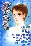 夢はうたかた ペンションやましなシリーズ (ジュールコミックス)