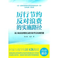 Dibo internal control and risk management series oppose the implementation of austerity path waste: administrative institutions of governance based on internal controls(Chinese Edition)