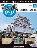日本の城DVDコレクション 22号 (小田原城 石垣山城) [分冊百科] (DVD付) (日本の城 DVDコレクション)