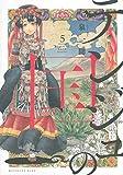 テンジュの国(5) (KCデラックス)
