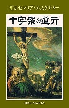 [ホセマリア・エスクリバー, 新田壮一郎]の十字架の道行