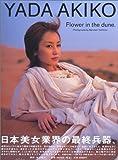 矢田亜希子写真集/YADA AKIKO Flower in the dune. (タレント・映画写真集)