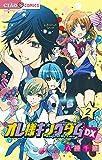 オレ様キングダムDX【マイクロ】(2) (ちゃおコミックス)