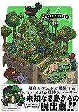 【Amazon.co.jp 限定】無人島漂着100日日記(特典:描き下ろしイラスト「ヌシファミリー」データ配信) (KITORA)