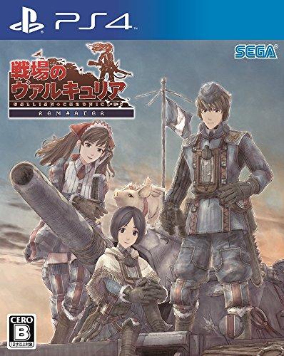 戦場のヴァルキュリア リマスター - PS4