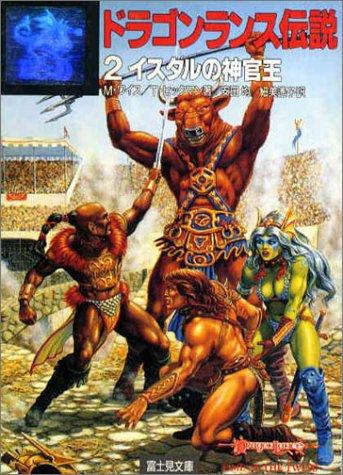 ドラゴンランス伝説〈2〉イスタルの神官王 (富士見文庫―富士見ドラゴン・ノベルズ)