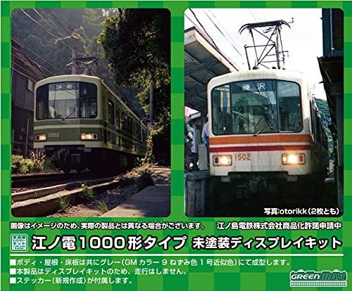 グリーンマックス Nゲージ 江ノ電1000形タイプ 未塗装ディスプレイキット 2213 鉄道模型 電車