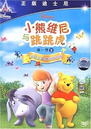 小熊维尼与跳跳虎第1季2(1DVD)