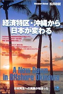 経済特区・沖縄から日本が変わる  日本再生への実験が始まった   光文社ペーパーバックス