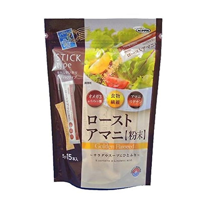 不運竜巻小切手ローストアマニ粉末【3袋セット】日本製粉