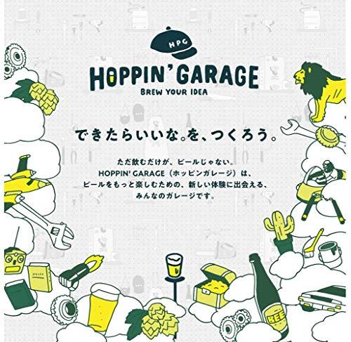 サッポロビール HOPPIN' GARAGE ホッピンガレージ ただいま!ビター ビール クラフトビール ギフト お歳暮 350ml 12缶セット