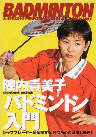 陣内貴美子バドミントン入門 (012 sports)
