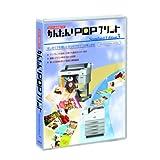 エプソン ポスター作成ソフト かんたん!POPプリントSTD 3