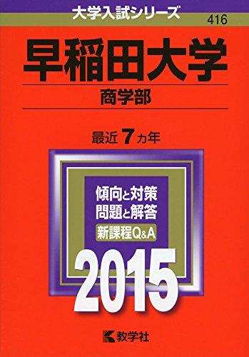早稲田大学(商学部) (2015年版 大学入試シリーズ)