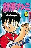 鉄拳チンミ(8) (月刊少年マガジンコミックス)
