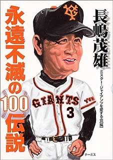 長嶋茂雄―永遠不滅の100伝説