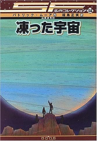 凍った宇宙 [SF名作コレクション(第2期)]