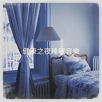 健康之夜睡眠音樂