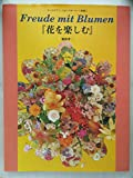 Freude mit Blumen『花を楽しむ』 (ヨーロピアン・フローラル・アート)