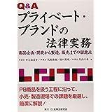 Q&Aプライベート・ブランドの法律実務―商品企画・開発から製造、販売までの留意点