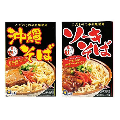 沖縄そば堪能2種セット 三枚肉 ソーキ あさひ こだわりの麺とダシ やわらかく煮込まれた豚肉付き