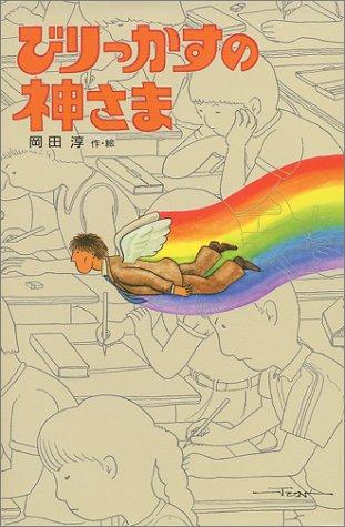 『びりっかすの神さま』(偕成社)