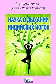 Наука о дыхании индийских йогов (Russian Edition) by [Йог Рамачарака]