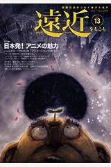 遠近 (第13号(2006年10・11月号)) 日本発!アニメの魅力 単行本