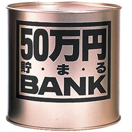 トイボックス メタルバンク50マンエン ゴールド 合金鋼 13.8x13.8x13.8cm 569G