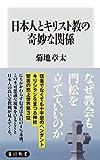 日本人とキリスト教の奇妙な関係 (角川新書)