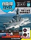 自衛隊DVDコレクション 34号  平成15年度 自衛隊観艦式   分冊百科