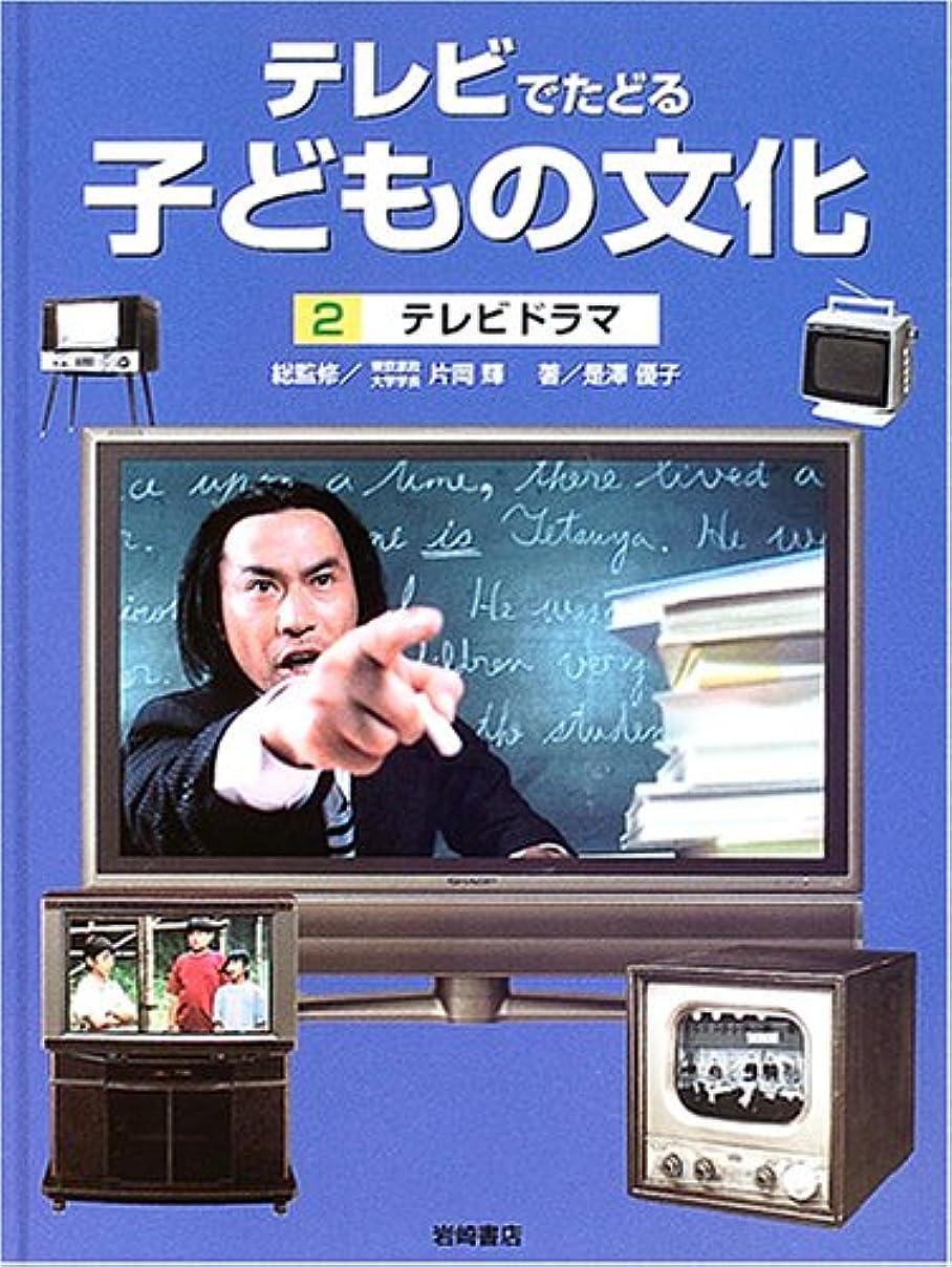 うぬぼれモール発明するテレビでたどる子どもの文化〈2〉テレビドラマ