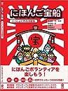 にほんご宝船 ~いっしょに作る活動集~ Nihongo Takarabune Issyo ni Tsukuru Katsudousyu