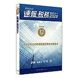 月刊DVD 速報・税務セミナー 2020年12月号「令和2年分の所得税確定申告の留意点」