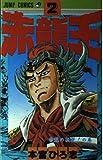 赤龍王 2 (ジャンプコミックス)