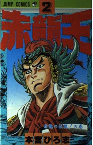 赤龍王 2 (ジャンプコミックス)の詳細を見る