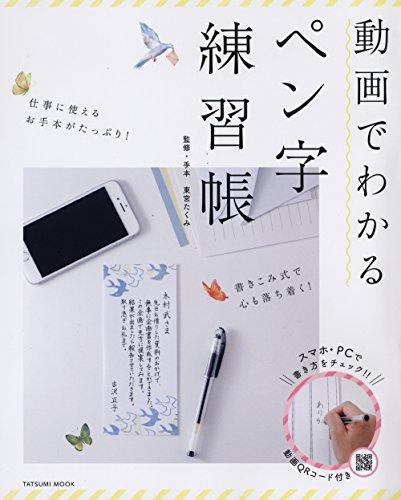 動画でわかる ペン字練習帳 (タツミムック)