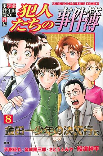金田一少年の事件簿外伝 犯人たちの事件簿(8) (講談社コミックス)
