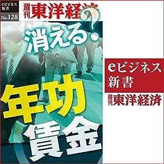 『消える?年功賃金 (週刊東洋経済eビジネス新書 No.128)』のカバーアート