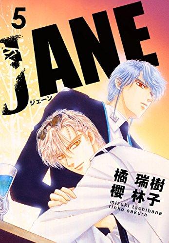 JANE 5 (クロフネデジタルコミックス)の詳細を見る