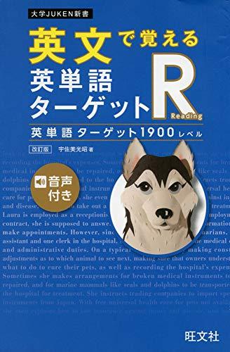 英文で覚える 英単語ターゲットR 英単語ターゲット1900レベル 改訂版 (大学JUKEN新書)