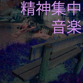 精神集中 音楽 3