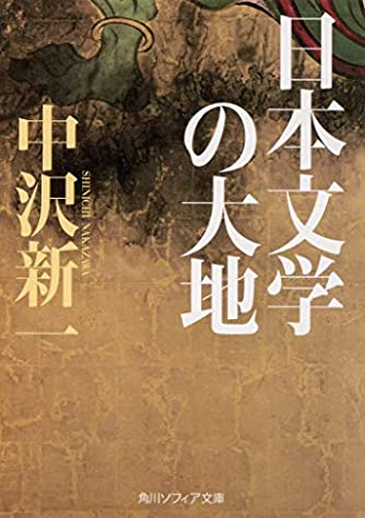 日本文学の大地 (角川ソフィア文庫)