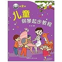 儿童钢琴起步教程(第2册)