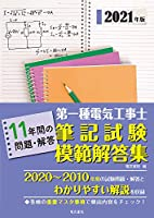 51K2rPjeHdL. SL200  - 電気工事士試験